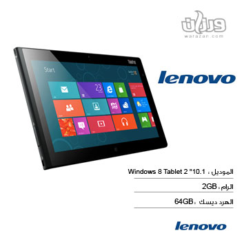 "«бће«"" «ббжЌн Lenovo 10.1"" Windows 8 Tablet 2 нЏгб »дў«г  'џнб жндѕж""8 ж""Џ…  ќ""нд ѕ«ќбн… 64GB"