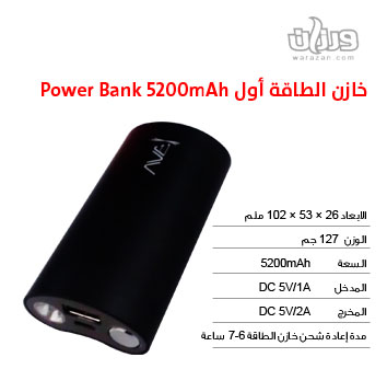 ÎÇÒä ÇáØÇÞÉ Çæá Power Bank 5200mAh