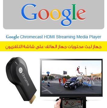 ÌÏíÏ... Google Chromecast HDMI Streaming Media Player