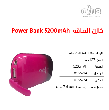 ÎÇÒä ÇáØÇÞÉ Power Bank 5200mAh